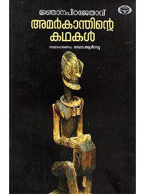 Amarkanthinte Kathakal (Malayalam Stories)
