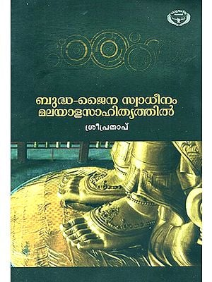 Budha-Jaina Swadheenam Malayala Sahityathil (Malayalam)