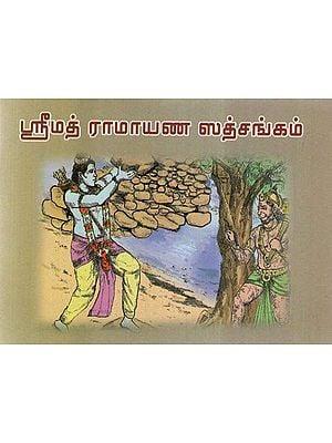 Srimad Ramayana Satsanga (Tamil)