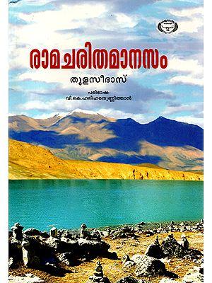 Ramcharitmanas (Malayalam)