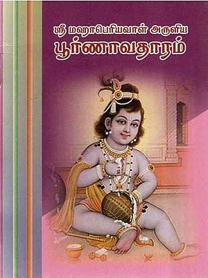 Pumavatavm (Tamil)