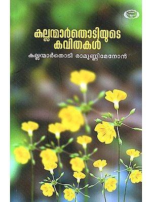 Kallanmarthodiyude Kavithakal in Malayalam (Poems)