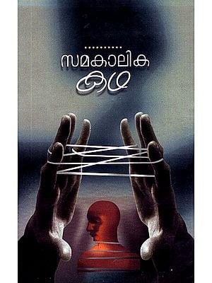 Samakalika Katha in Malayalam (Story)