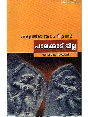 Keralathile Sthalacharithrangal Palakkatu Jilla (Malayalam)
