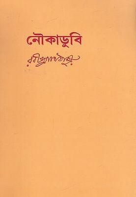 Nauka Doobi (Bengali)