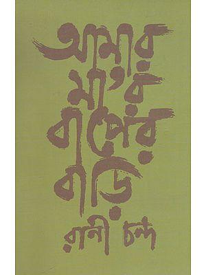 Amar Mayer Baper Bari (Bengali)