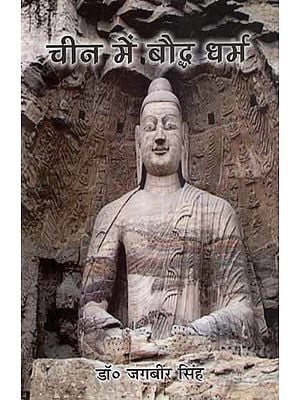 चीन में बौद्ध धर्म- Buddhism in China