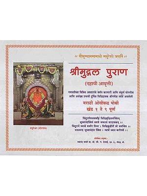 श्रीमुद्गल पुराण- Mudgala Purana in Marathi- (Khand 1 to 9 Complete)