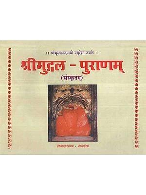 श्रीमुद्गल पुराणम्- Mudgala Puranam