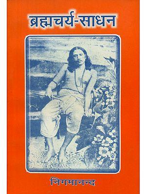 ब्रह्मचर्य साधन - Brahmacharya Sadhan