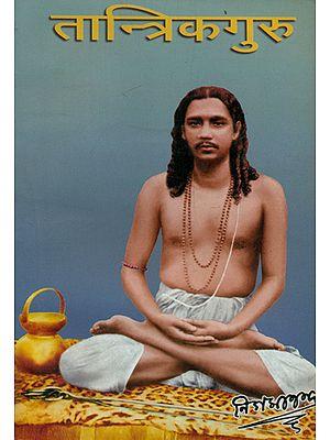 तान्त्रिकगुरु अथवा तन्त्र और साधना पद्धति  - Tantrik Guru and Tantra and Sadhana Method