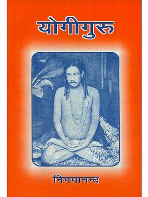 योगीगुरु या योग और साधन पद्धति - Yogi Guru or Yoga and Sadhan Paddhati