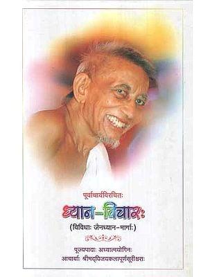 ध्यान-विचार: (विविधा जैनध्यान-मार्गा:)- Dhyana Vichar (Vividha Jainadhyana - Marga)