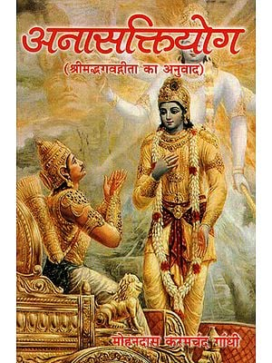 अनासक्तियोग - Anaasaktiyog (Translation of Srimad Bhagawad Gita)