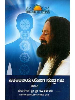 Patanjali Yoga Sutra - Volume 1 (Kannada)