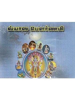 Vyasa Purnima (Tamil)