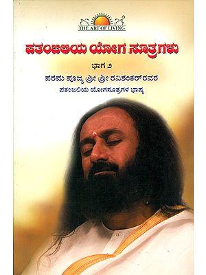 Patanjali Yoga Sutra - Volume 2 (Kannada)