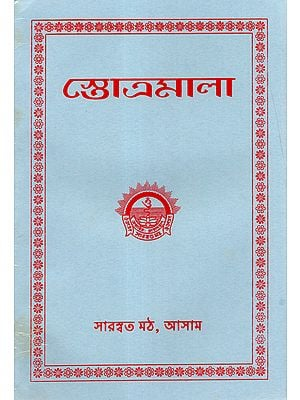 Stotra Mala: The Hymns Recited (Bengali)