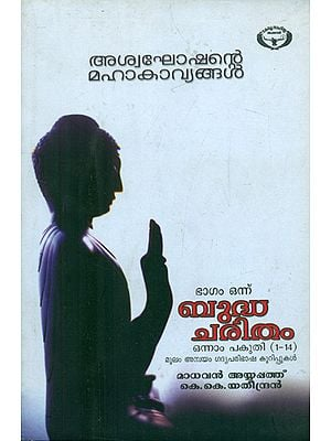 Budha Charitam - Part 2 (Malayalam)