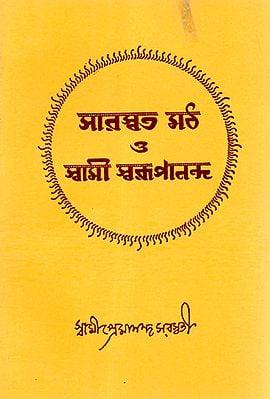 Saraswat Math O Swami Swaroop Nanda (Bengali)