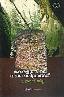 Keralathile Stalacharithrangal Vayanad Jilla (Malayalam)