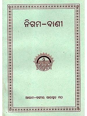 Shruti-Smriti (Bengali)