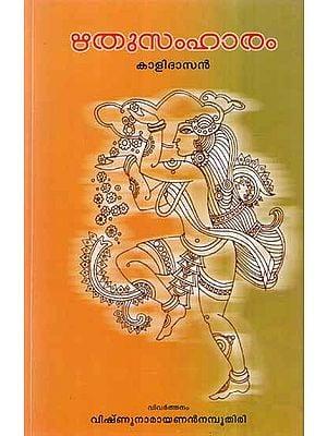 Rtusamharam Kalidasa (Malayalam)