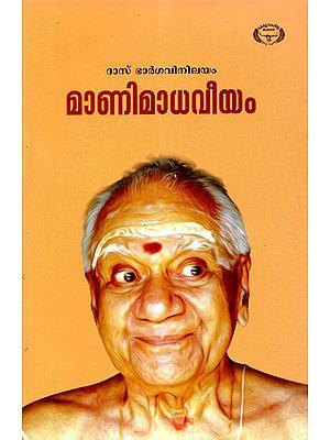 Maanimaadhaveeyam (Malayalam)