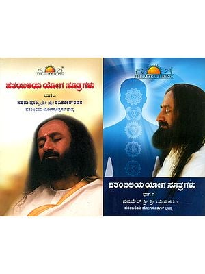 Patanjali Yoga Sutra - Set of 2 Volumes (Kannada)