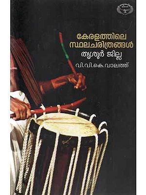 Keralathile sthalacharithrangal Thrissur Jilla (Malayalam)