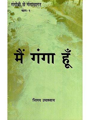 मैं गंगा हूँ - Main Ganga Hoon