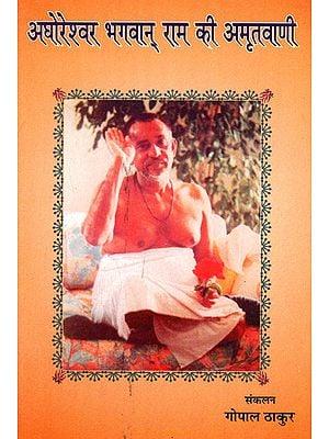 अघोरेश्वर भगवान् राम की अमृतवाणी - Heavenly Words of Aghoreshwar Bhagwan Ram