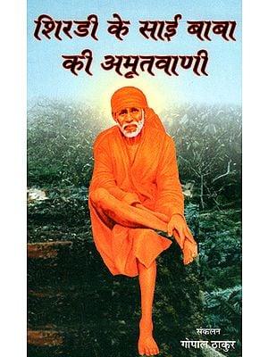 शिरडी के साई बाबा की अमृतवाणी - Heavenly Words of Shirdi Sai Baba