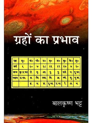 ग्रहों का प्रभाव - Effects of Planets and Zodiac Signs