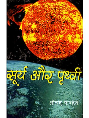 सूर्य और पृथ्वी - Sun and Earth