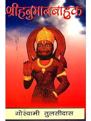 श्रीहनुमानबाहुक - Sri Hanuman Baahuk