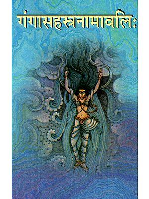गंगासहस्त्रनामावलिः - Ganga Sahastramanavali