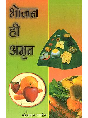 भोजन ही अमृत - Food- An Elixir of Life
