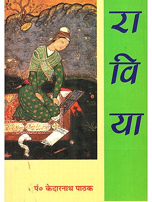 राविया - Biography of Raaviya