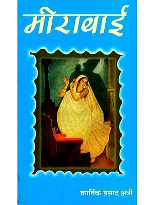 मीराबाई - Biography of Meera Bai