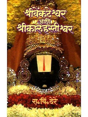 श्री वेंकटेश्वर अणि श्री कालहस्तीश्वर - Sri Venkateswara Ani Shri Kalahastishwar (Marathi)