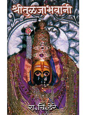 श्री तुळजाभवानी - Shri Tuljabhavani (Marathi)