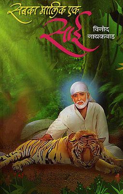 सबका मालिक एक: साई - Sabka Malik Ek: Sai (Marathi)