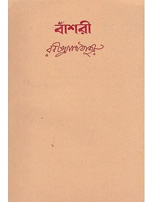 Banshri (An Old and Rare Book in Bengali)