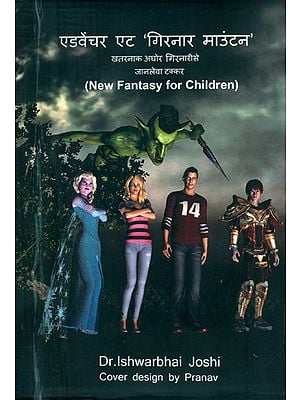 एडवेंचर एट 'गिरनार माउंटन' खतरनाक अघोर गिरनारी से जानलेवा टक्कर - Adventures at 'Girnar Mountain'- A Deadly Collision with the Dangerous Aghor Girnari (New Fantasy for Children)