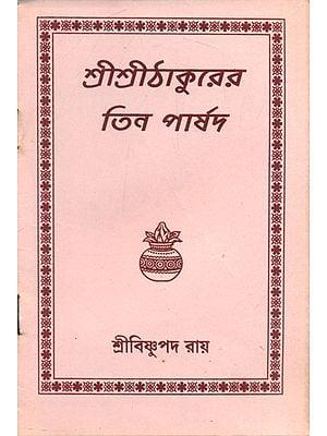 Shri Shri Thakur Teen Parshad (Bengali)