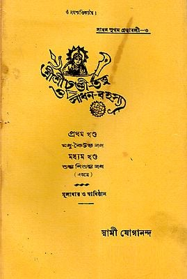Shri Shri Chandi Tatva or Sadhan Rahasya Part-1 (An Old and Rare Book in Bengali)