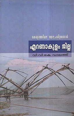 Keralathile Sthalacharithrangal- Ernakulam Jilla (Malayalam)
