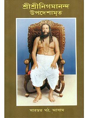 Shri Shri Nigmananda Upadeshamrita (Bengali)