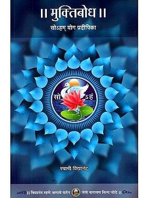 मुक्तिबोध - Muktibodh: Light on Soham Yoga (Marathi)
